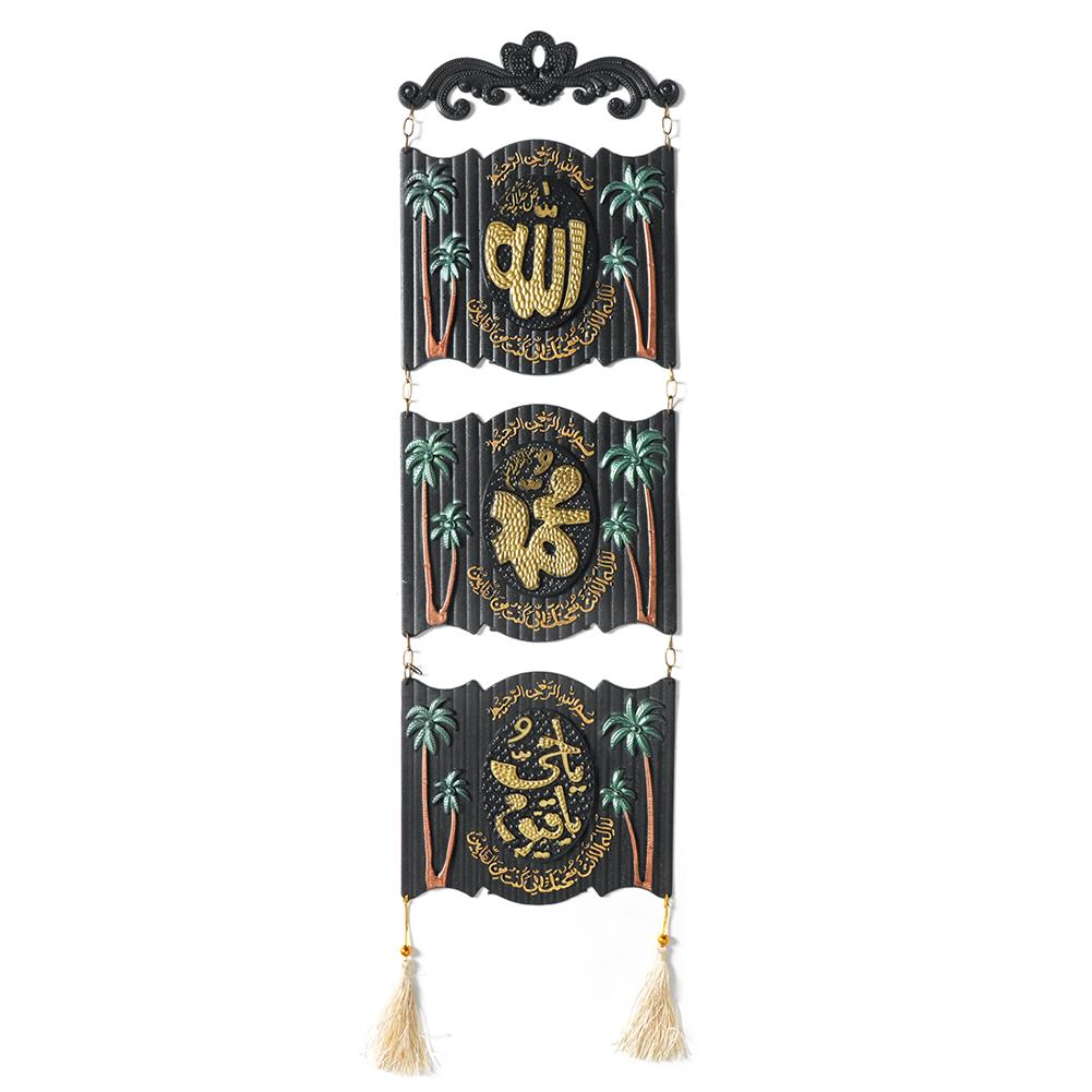 art-kit Islamic Wall Decoration Hanging Ornaments Home office Decorations HOB1688767 1