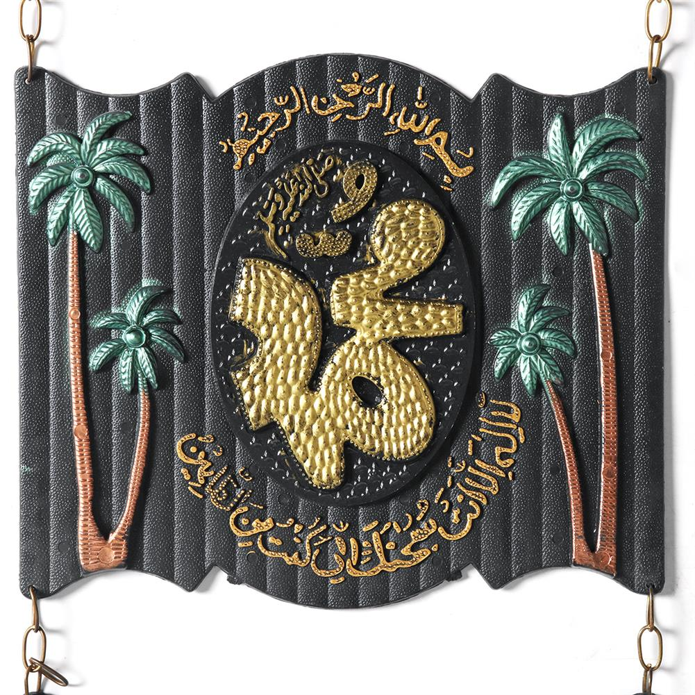 art-kit Islamic Wall Decoration Hanging Ornaments Home office Decorations HOB1688767 3 1